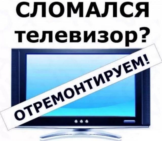 Ремонт любых телевизоров в Пензе